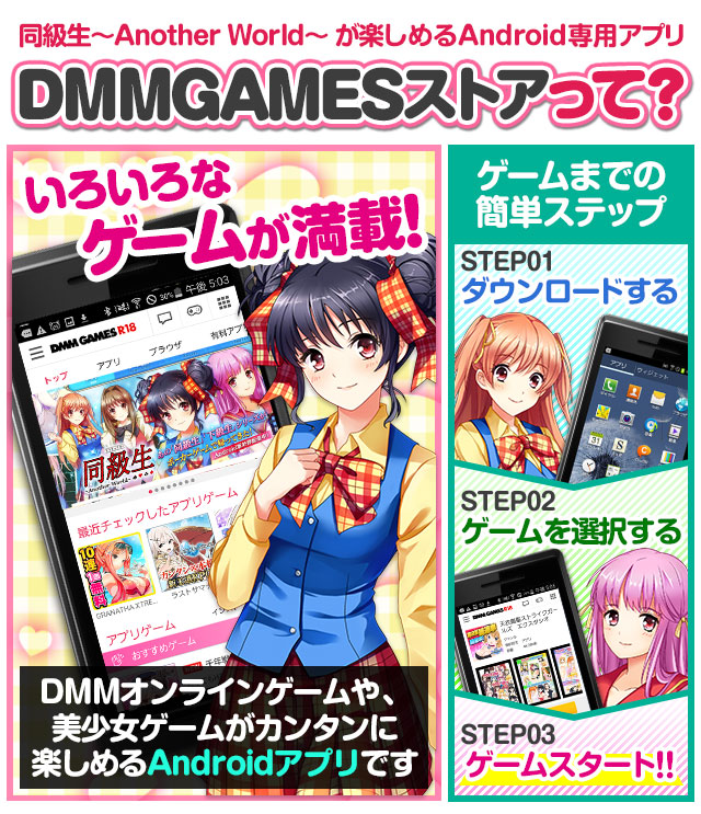 DMMゲームストアって?