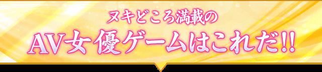 おすすめ王道 AV女優ゲームはこれだ!!